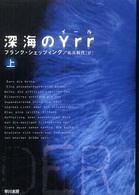 深海のYrr(上)