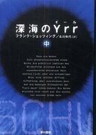 深海のYrr(中)
