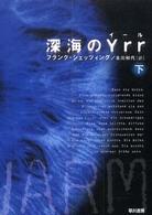 深海のYrr(下)