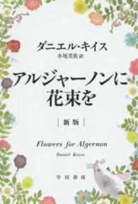 アルジャ-ノンに花束を ハヤカワ文庫 (新版)