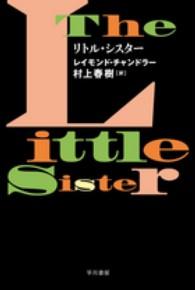 リトル・シスタ- ハヤカワ・ミステリ文庫