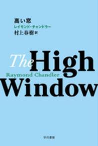 高い窓 ハヤカワ・ミステリ文庫