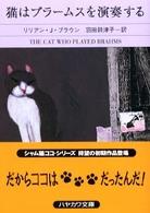 猫はブラームスを演奏する (ハヤカワ・ミステリ文庫)