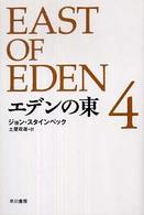 エデンの東(4巻)