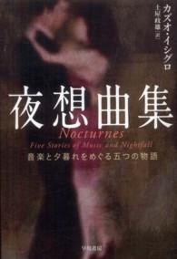 夜想曲集 - 音楽と夕暮れをめぐる五つの物語 ハヤカワepi文庫