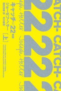 キャッチ=22 <上>  ハヤカワepi文庫 (新版)