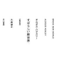 すばらしい新世界 ハヤカワepi文庫 (新訳版)
