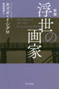浮世の画家 ハヤカワepi文庫 (新版)