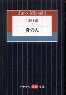 炎の人(ハヤカワ演劇文庫)