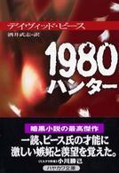 1980ハンター (ハヤカワ・ミステリ文庫)