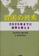 貧困の終焉 2025年までに世界を変える