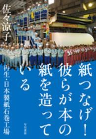 紙つなげ!彼らが本の紙を造っている - 再生・日本製紙石巻工場