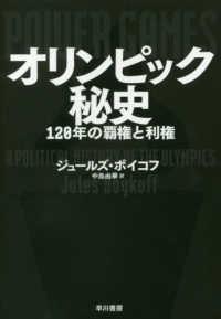 オリンピック秘史 - 120年の覇権と利権
