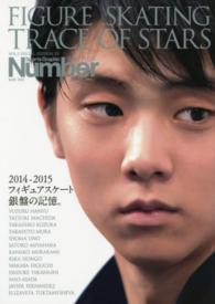 フィギュアスケ-ト銀盤の記憶。 - 2014-2015 Sports graphic Number plus