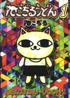 ねこぢるうどん 1 (BiNGO COMICS)