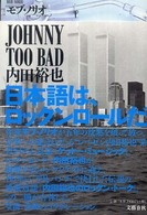JOHNNY TOO BAD 内田裕也