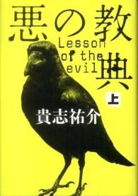 第20位『悪の教典〈上〉』貴志祐介
