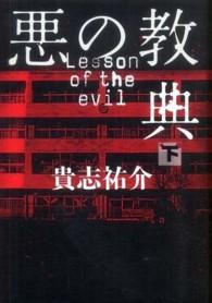 第20位『悪の教典〈下〉』貴志祐介
