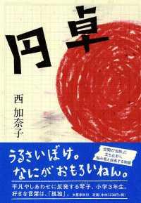 第20位『円卓』西加奈子