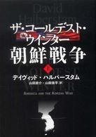 ザ・コールデスト・ウインター 朝鮮戦争〈上〉