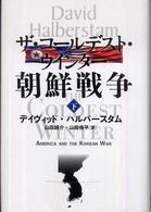 ザ・コールデスト・ウインター 朝鮮戦争〈下〉