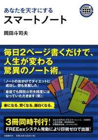 온라인 서점으로 이동 ISBN:4163735704