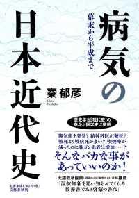 病気の日本近代史-幕末から平成まで