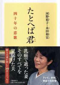 第21位『たとへば君―四十年の恋歌』河野裕子・永田和宏