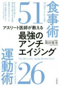 アスリ-ト医師が教える最強のアンチエイジング - 食事術51運動術26