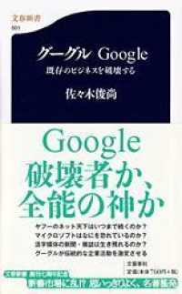 グーグル Google - 既存のビジネスを破壊する