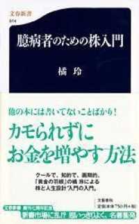 온라인 서점으로 이동 ISBN:4166605143