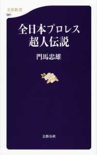 全日本プロレス超人伝説 文春新書
