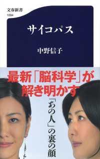 サイコパス 文春新書