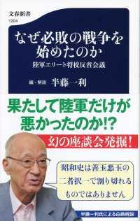 なぜ必敗の戦争を始めたのか - 陸軍エリ-ト将校反省会議 文春新書