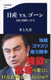 日産vs.ゴ-ン - 支配と暗闘の20年 文春新書