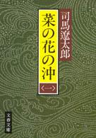 菜の花の沖〈1〉 (文春文庫)