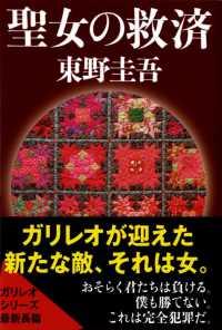 聖女の救済 文春文庫