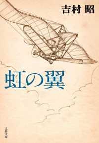 虹の翼 文春文庫 (新装版)