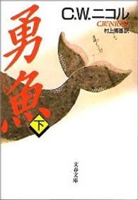 勇魚〈下〉 (文春文庫)