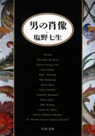 온라인 서점으로 이동 ISBN:4167337029