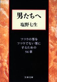 온라인 서점으로 이동 ISBN:4167337037