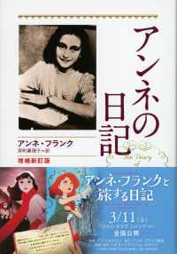 アンネの日記 文春文庫 (増補新訂版)