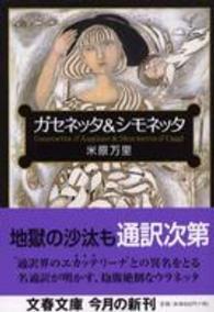ガセネッタ&シモネッタ 文春文庫