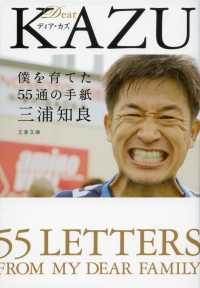 Dear KAZU僕を育てた55通の手紙 文春文庫