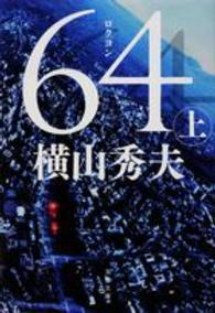 64 <上>  文春文庫