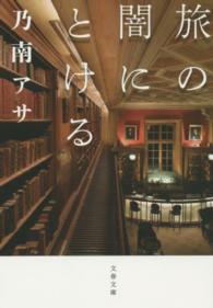 旅の闇にとける 文春文庫