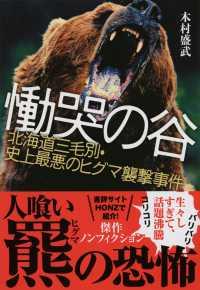 慟哭の谷 - 北海道三毛別・史上最悪のヒグマ襲撃事件 文春文庫