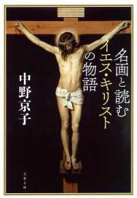 名画と読むイエス・キリストの物語 文春文庫