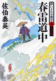 春雷道中 - 酔いどれ小籐次(九)決定版 文春文庫