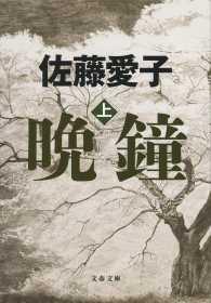 晩鐘 <上>  文春文庫